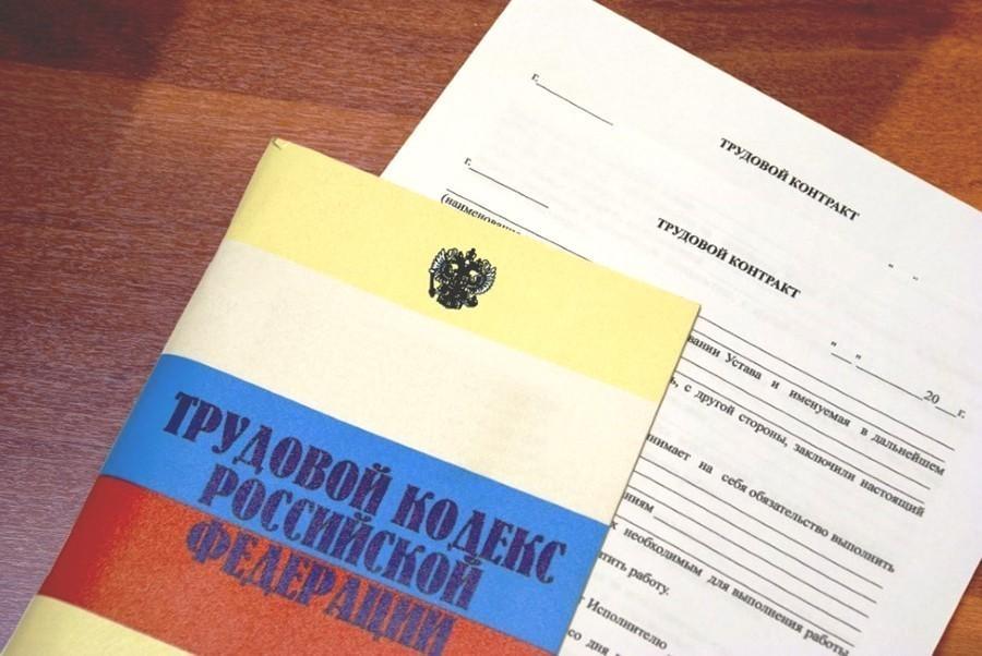 Порядок заключения и оформления трудового договора