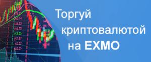 Криптовалютная биржа Exmo