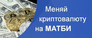 Обменник криптовалюты Матби