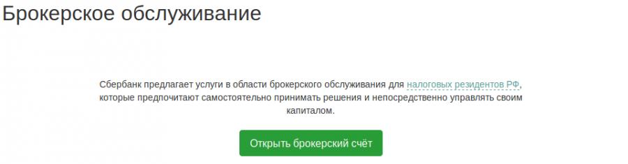 Открыть брокерский счет в Сбербанк Онлайн